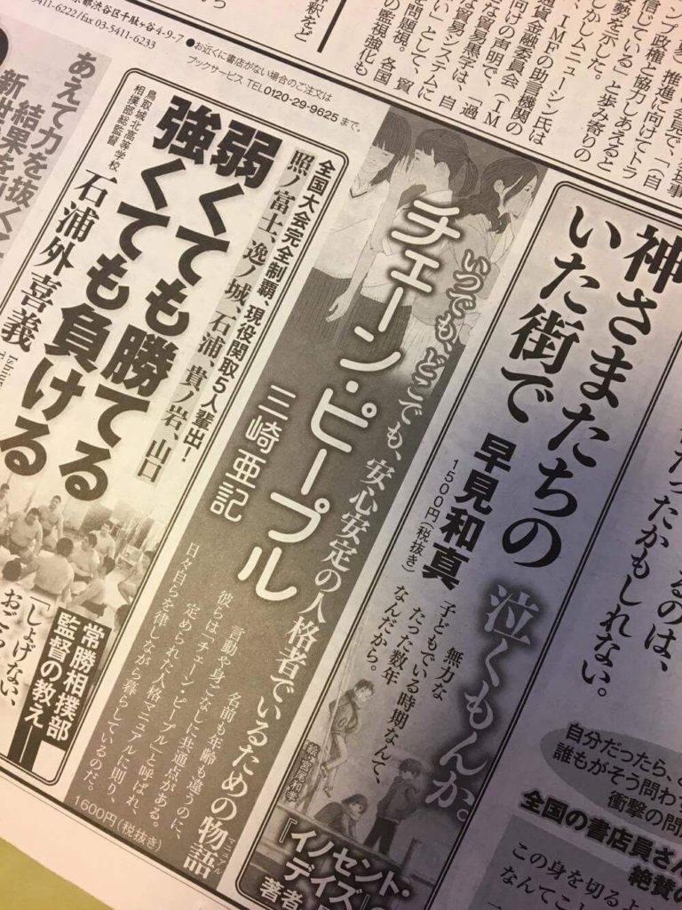 『チェーン・ピープル』新聞広告