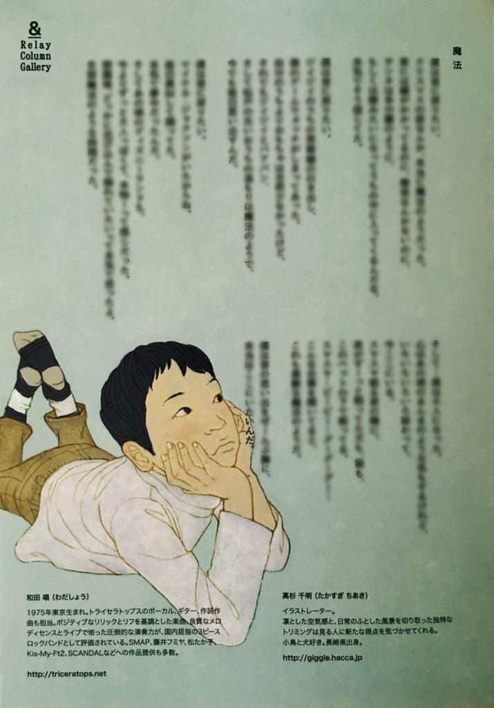 アンジェフリーペーパー『&』のリレーコラムギャラリー挿絵